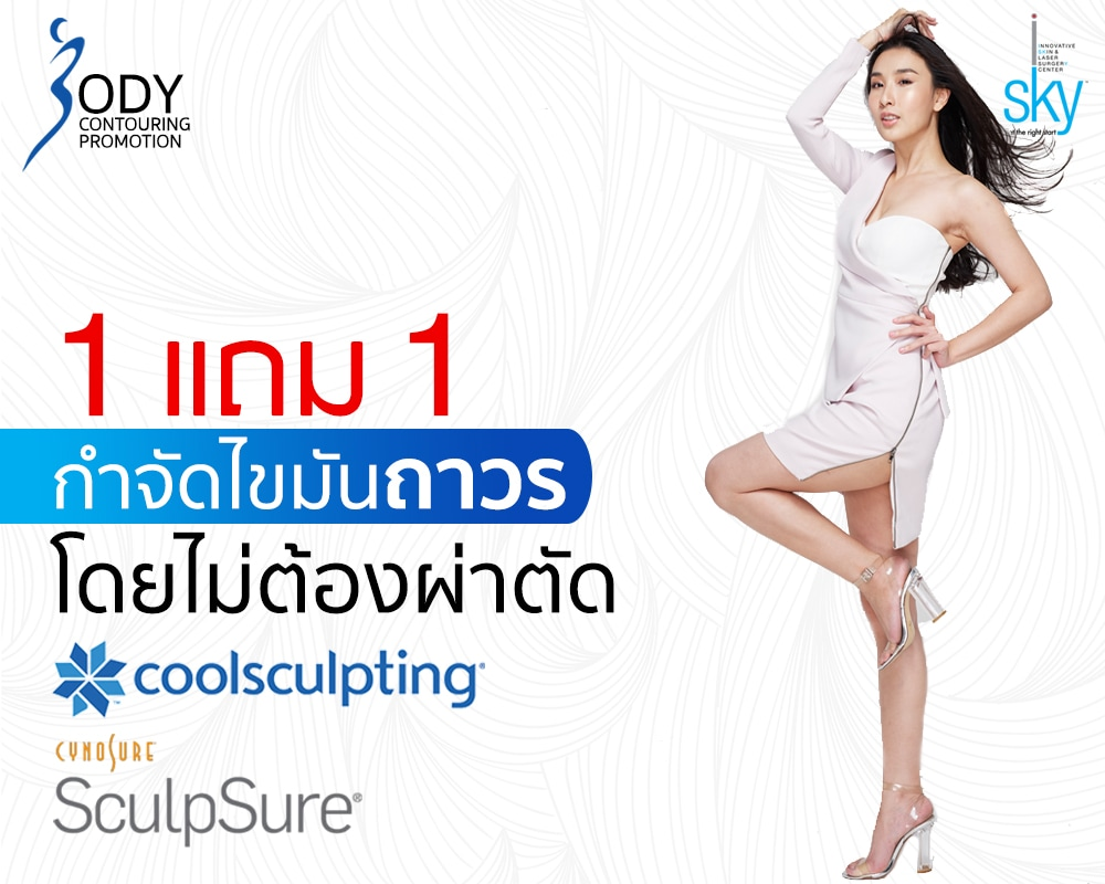 CoolSculpting | SculpSure Buy 1 Get 1 Free