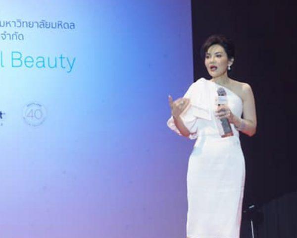 งานประชุมวิชาการ Empowering Individual Beauty by Galderma