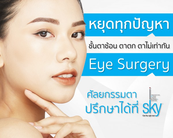 หยุดทุกปัญหาตาด้วย iSurgery