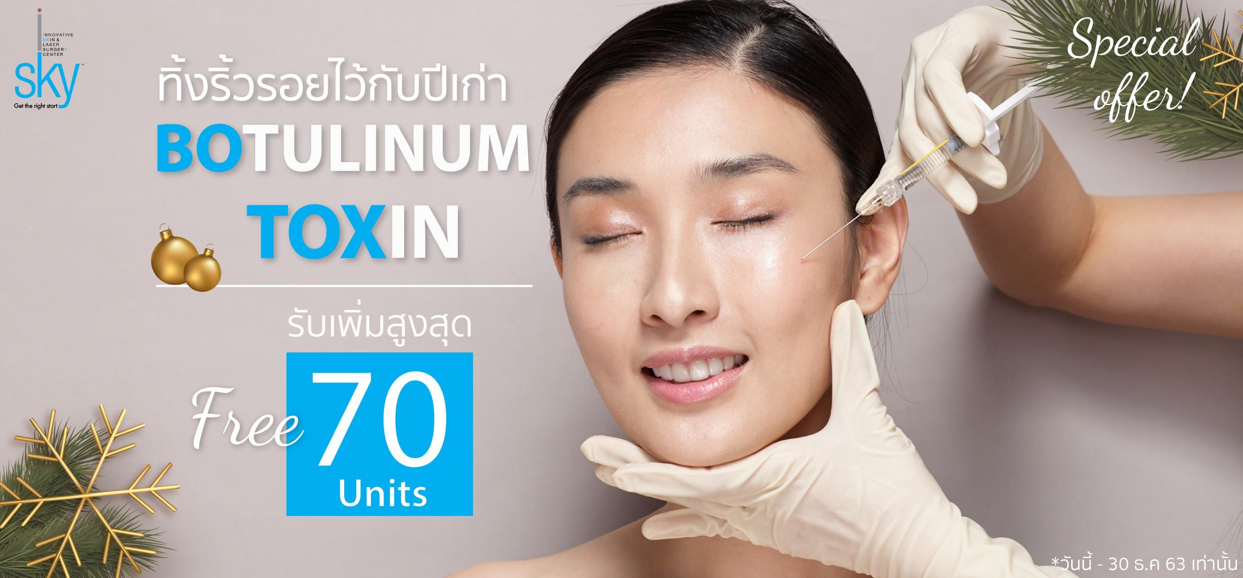 Botulinum toxin💙 ‼️ ยิ่งซื้อยิ่งเเถมเยอะ สูงสุดถึง 70 Units‼️