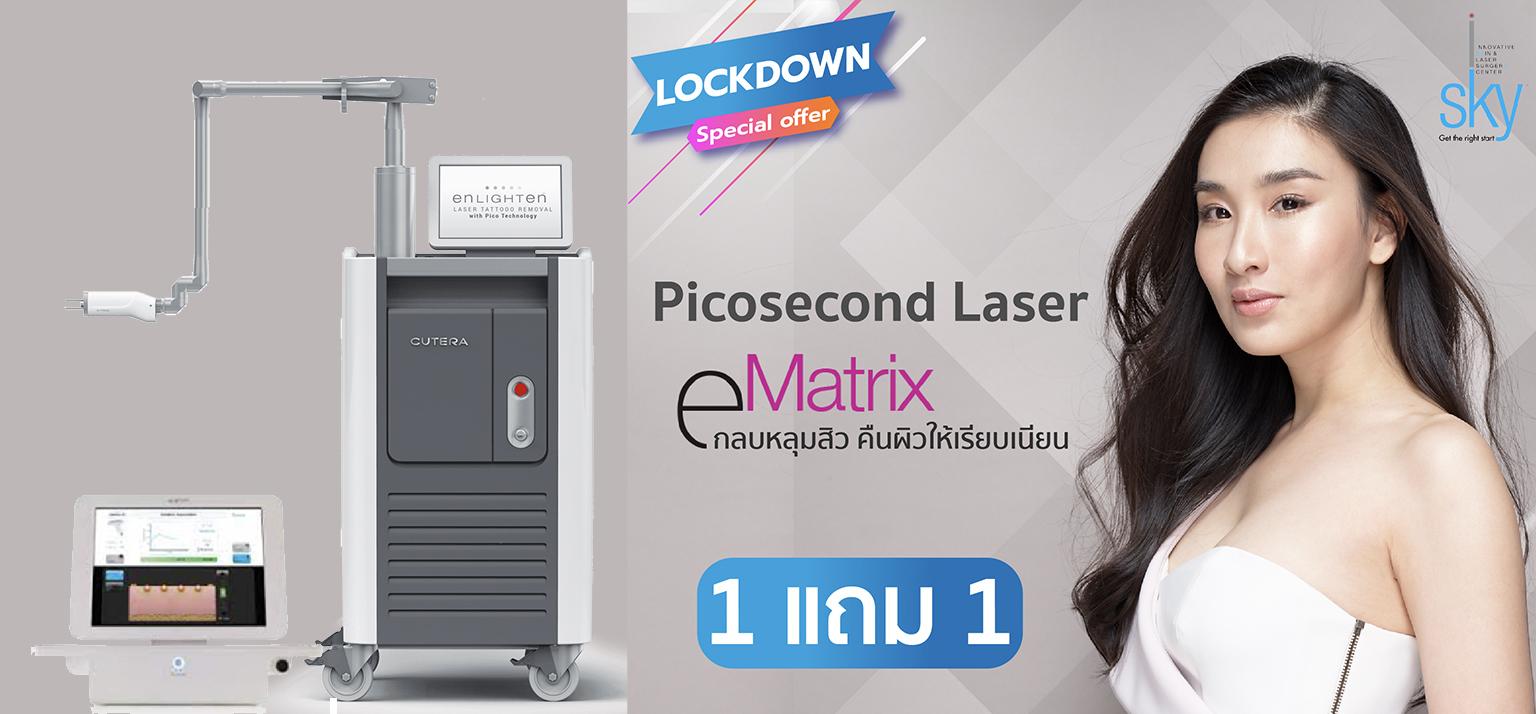 บอกลาหลุมสิว กระชับรูขุมขน – Pico Laser | eMatrix ซื้อ 1 แถม 1